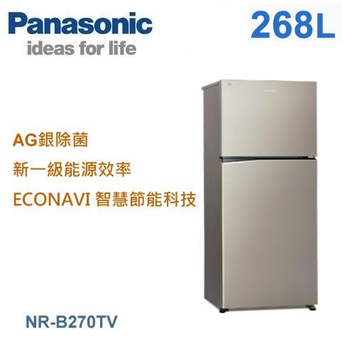 【佳麗寶】-留言加碼折扣(Panasonic國際牌)268L雙門變頻電冰箱【NR-B270TV】-0
