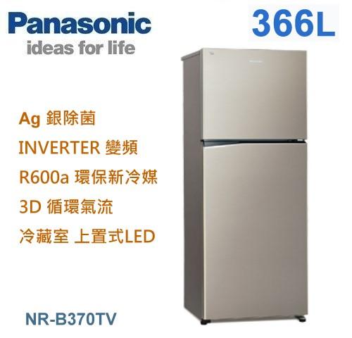 【佳麗寶】-留言加碼折扣(Panasonic國際牌)366L雙門變頻電冰箱【NR-B370TV】-0