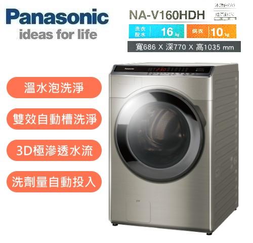 【佳麗寶】-留言享加碼折扣(Panasonic國際牌)16公斤變頻溫水洗脫烘滾筒式洗衣機【NA-V160HDH】-0