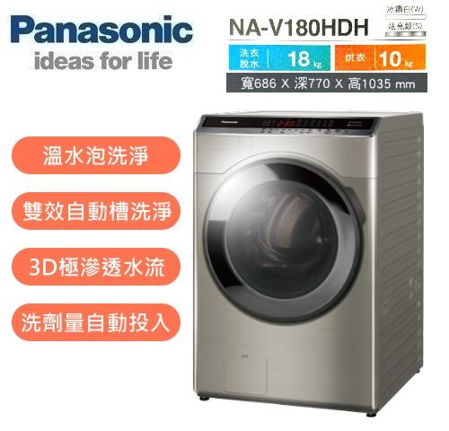 【佳麗寶】-留言享加碼折扣(Panasonic國際牌)18公斤變頻溫水洗脫烘滾筒式洗衣機【NA-V180HDH】-0