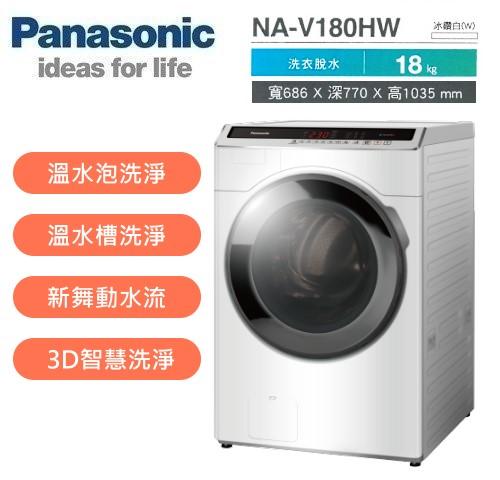 【佳麗寶】-留言享加碼折扣(Panasonic國際牌)18公斤變頻溫水洗脫滾筒式洗衣機【NA-V180HW】-0
