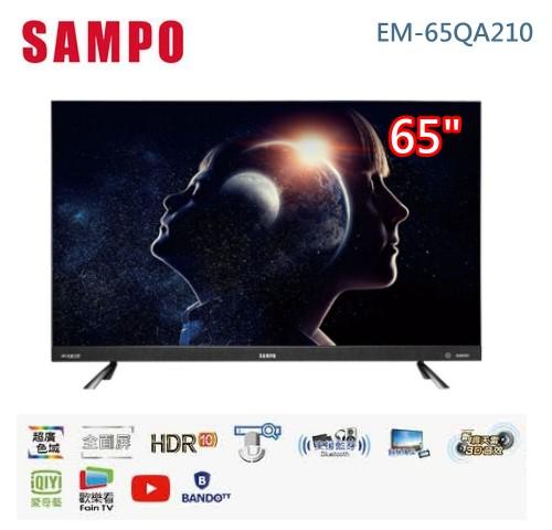 【佳麗寶】[限量下殺]-(SAMPO聲寶)4K UHD Smart 65型LED液晶顯示器(EM-65QA210)-0