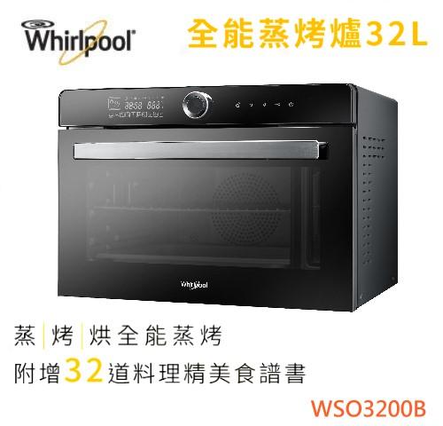 【佳麗寶】-限量搶購(Whirlpool 惠而浦)惠而浦32L全能蒸烤爐 【WSO3200B】-0