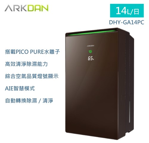 【佳麗寶】-(ARKDAN阿沺)14L高效清淨除濕機(DHY-GA14PC)-0