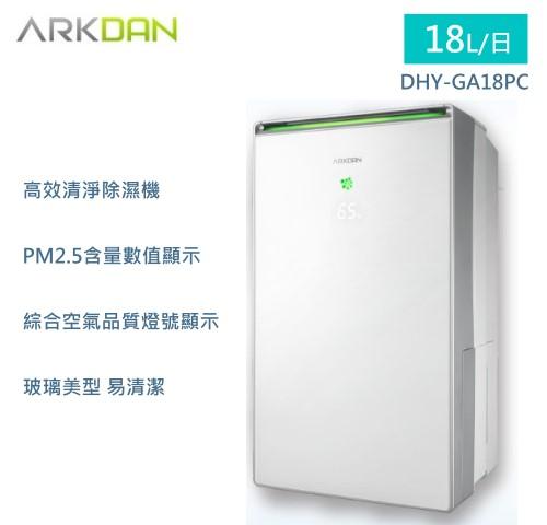 【佳麗寶】-(ARKDAN阿沺)18L高效清淨除濕機(DHY-GA18PC)-0