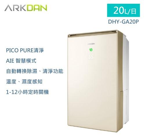 【佳麗寶】-(ARKDAN阿沺)20L高效清淨除濕機(DHY-GA20P)-0