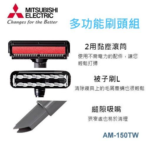 【佳麗寶】-(MITSUBISHI三菱)吸塵器多功能刷頭組【AM-150TW】-0