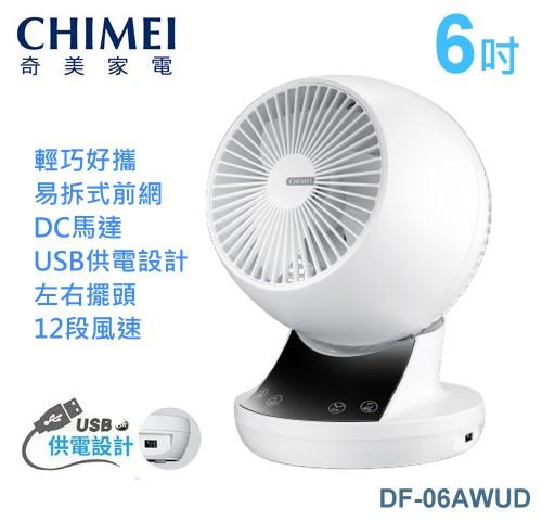 【佳麗寶】-(CHIMEI)6吋DC渦流擺頭USB循環扇【DF-06AWUD】-0