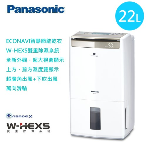 【佳麗寶】- 留言加碼折扣(Panasonic) 22公升高效清淨除濕機 F-Y45GX-0