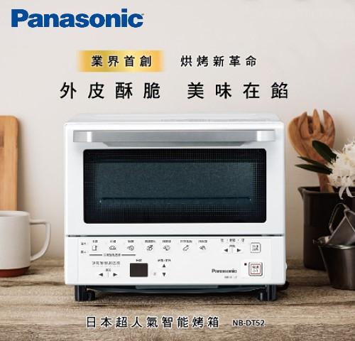 【佳麗寶】-(Panasonic國際)遠近紅外線9公升微電腦烤箱【NB-DT52】-0