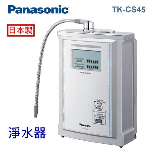 【佳麗寶】留言加碼折扣-(Panasonic國際牌)日本製UV淨水器【TK-CS45】-0