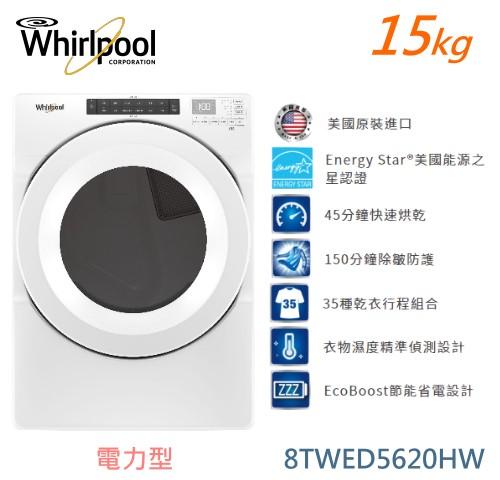 【佳麗寶】-留言享加碼折扣(Whirlpool 惠而浦)15公斤電力型滾筒乾衣機 【8TWED5620HW】-0