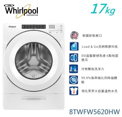 【佳麗寶】留言享加碼優惠 (Whirlpool 惠而浦)17KG滾筒式洗衣機 8TWFW5620HW 『含運送安裝舊機回收』-0