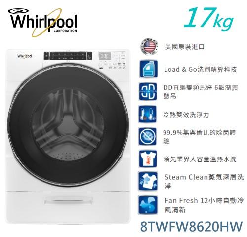 【佳麗寶】留言享加碼優惠 (Whirlpool 惠而浦)17KG滾筒式洗衣機 8TWFW8620HW 『含運送安裝舊機回收』-0