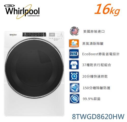 【佳麗寶】-留言享加碼折扣(Whirlpool 惠而浦)16公斤快烘瓦斯型滾筒乾衣機 【8TWGD8620HW】-0