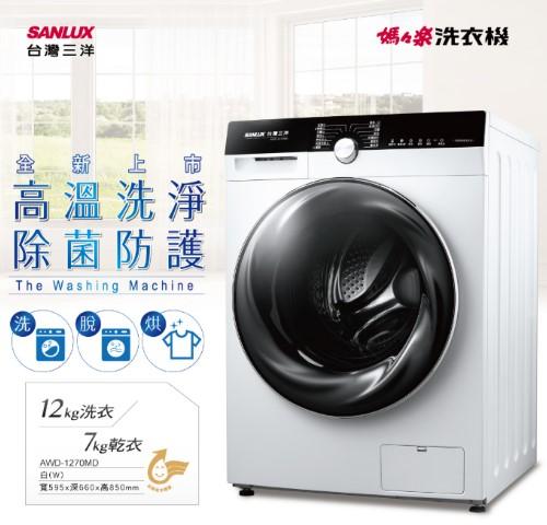 【佳麗寶】-留言加碼折扣(台灣三洋SANLUX)12KG 變頻洗脫烘滾筒洗衣機 AWD-1270MD-0