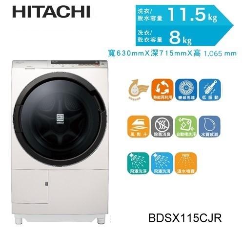 【佳麗寶】-留言享加碼折扣(HITACHI日立)11.5公斤滾筒洗脫烘右開 BDSX115CJR-0