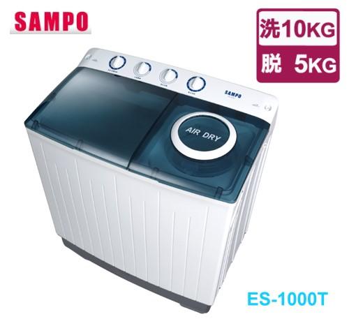 【佳麗寶】-留言加碼折扣(SAMPO聲寶)雙槽10KG 定頻洗衣機 ES-1000T-0