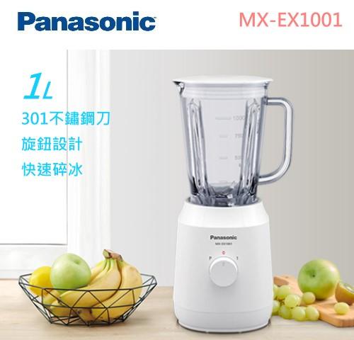【佳麗寶】-留言再享折扣(Panasonic國際)1公升不鏽鋼刀果汁機 MX-EX1001-0