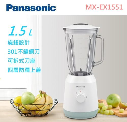 【佳麗寶】-留言再享折扣(Panasonic國際)1.5公升不鏽鋼刀果汁機 MX-EX1551-0