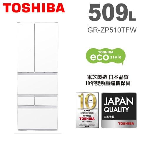【佳麗寶】-含運送安裝(TOSHIBA)509L無邊框玻璃六門變頻電冰箱 GR-ZP510TFW -0