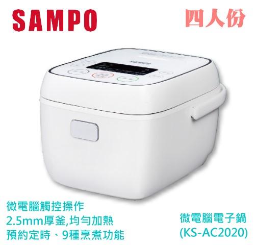 【佳麗寶】-(SAMPO聲寶)4人份微電腦電子鍋(KS-AC2020)-0