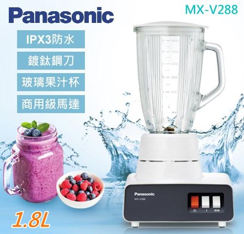 【佳麗寶】-留言再享折扣(Panasonic國際)1.8公升多功能營業用果汁機(MX-V288)-0