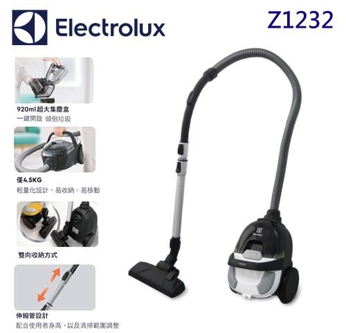 【佳麗寶】-(Electrolux伊萊克斯)輕量小旋風吸塵器 Z1232-0