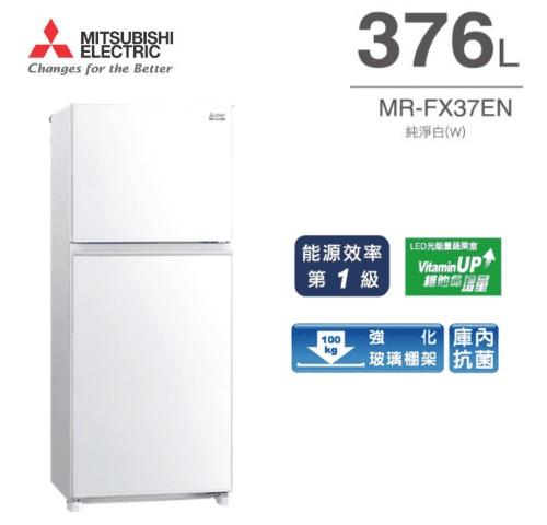 【佳麗寶】-留言加碼折扣(Mitsubishi三菱)376L 泰製雙門變頻冰箱 MR-FX37EN-0