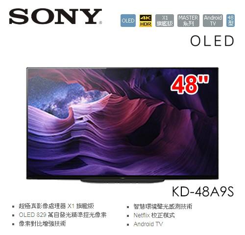【佳麗寶】- 留言加碼折扣(SONY)48型 4K聯網OLDE液晶電視 KD-48A9S-0
