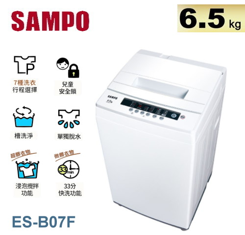 【佳麗寶】-留言再享折扣(聲寶)6.5KG 定頻直立式洗衣機 ES-B07F-0