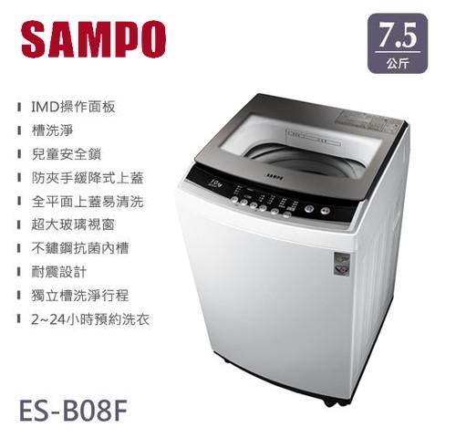【佳麗寶】-留言再享折扣(聲寶)7.5KG 定頻直立式洗衣機(ES-B08F)-0