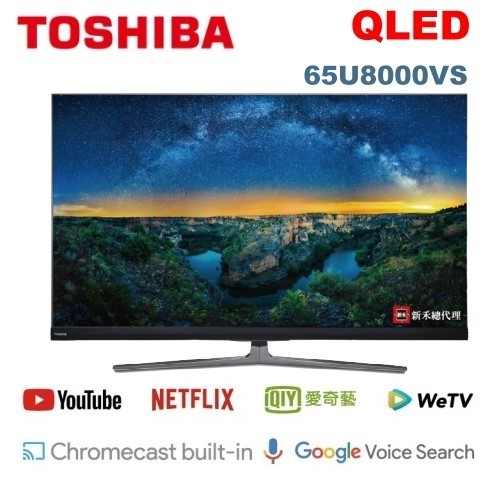 這邊有送安裝!!留言加碼折扣 (TOSHIBA東芝)65型QLED量子4K安卓智慧聯網液晶顯示器(65U8000VS)-0