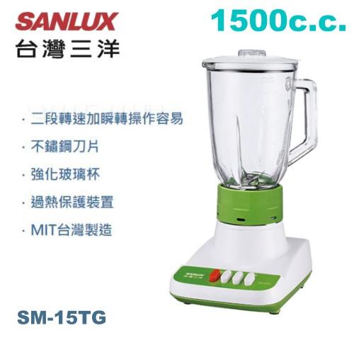 【佳麗寶】-(SANLUX 台灣三洋)1500cc玻璃杯果汁機【SM-15TG】-0