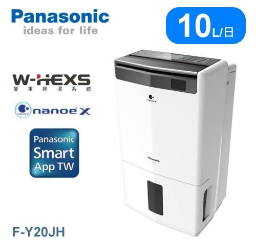 【佳麗寶】- 留言享加碼折扣(Panasonic) 國際牌10公升 清淨除濕機 (F-Y20JH)-0