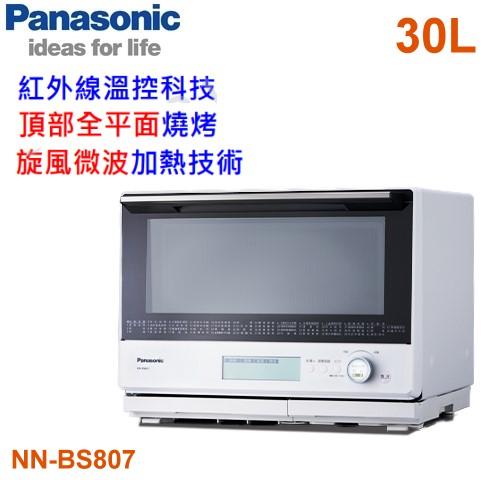 【佳麗寶】-留言再享折扣(Panasonic國際)30L蒸烘烤微波爐 NN-BS807-0