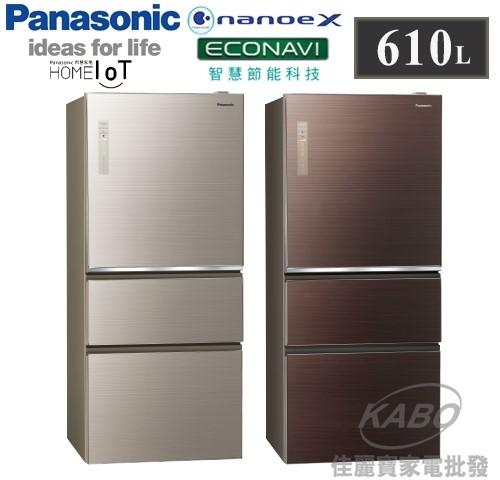 【佳麗寶】留言享加碼折扣(Panasonic國際牌)610L三門玻璃變頻冰箱 NR-C611XGS-0