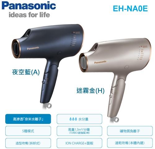 【佳麗寶】-(Panasonic 國際牌)極潤奈 米水離子吹風機 EH-NA0E 台灣公司貨-0