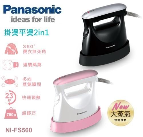 【佳麗寶】-留言加碼折扣(Panasonic國際)手持掛燙兩用蒸氣熨斗 NI-FS560-0
