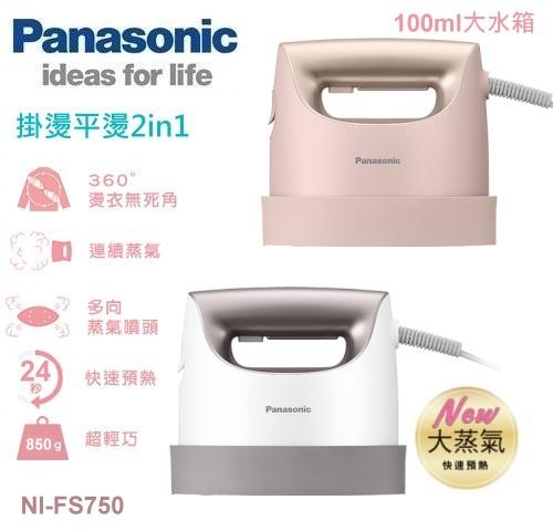 【佳麗寶】-留言加碼折扣(Panasonic國際)手持掛燙兩用蒸氣熨斗 NI-FS750-0