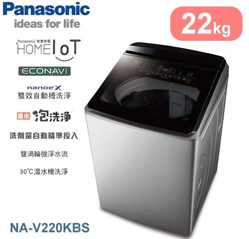 【佳麗寶】-留言享加碼折扣(Panasonic國際牌)Nanoe X雙科技溫水洗淨變頻洗衣機-22kg【NA-V220KBS-S】-0