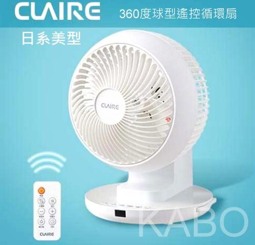 日系美型 CLAIRE 360度 球型9吋循環扇 CSK-BJ09SR-0
