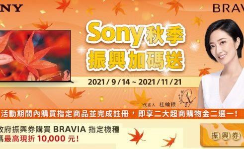 SONY20210914